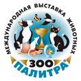 Выставка ЗооПалитра и Зоошоу Зверек на ладошке