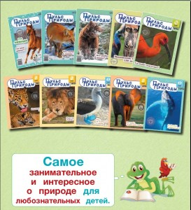 Наши журналы