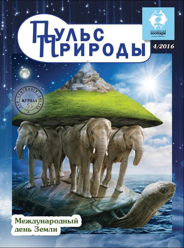 Четвертый  номер 2016 года